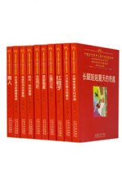 中国当代獲奨児童文学作家書系  第2輯全10冊