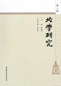 北学研究  第1輯