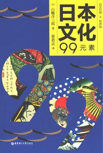 日本文化99元素(日漢対照)(音声DL)