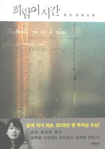ギリシャ語の時間(韓国本)