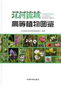 遼河流域高等植物図鑑