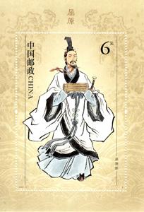 【切手】2018-15M 屈原(小型シ-ト)(1種)