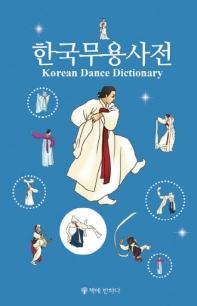 韓国舞踊辞書(韓国本)