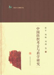 中国紡織考古与科学研究