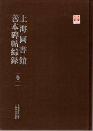 上海図書館善本碑帖綜録 全3巻