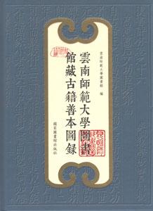 雲南師範大学図書館蔵古籍善本図録