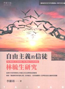 自由主義的信徒:林毓生研究