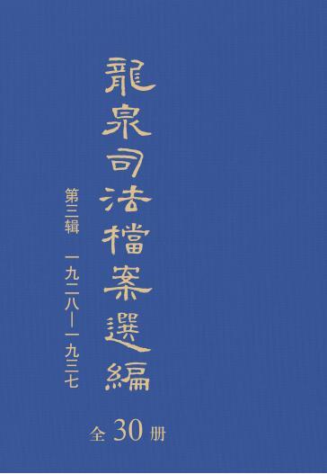 龍泉司法档案選編  第3輯(1928-1937)上編  全16冊