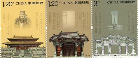 【切手】2010-22T 孔朝・孔府・孔林(山東省)(横3連刷)