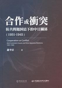 合作或衝突:防共問題糾結下的中日関係(1931-1945)