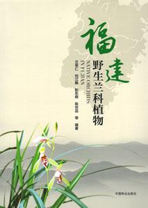 福建野生蘭科植物