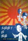 太陽旗下的傀儡:満洲国華北政権与川島芳子秘話