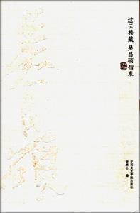 呉昌碩信札