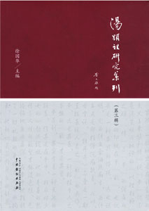 湯顕祖研究集刊
