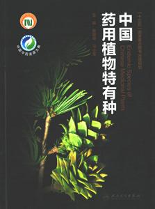 中国薬用植物特有種