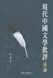 現代中国文学批評述論