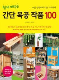やさしく学ぶ簡単木工作品100(韓国本)
