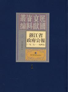 浙江省政府公報(1927-1949)全200冊