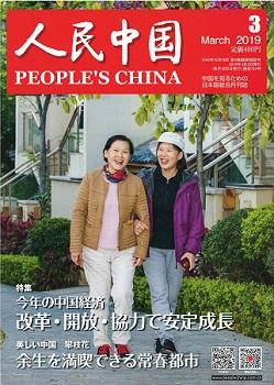 【和書】 人民中国(日文)2019年3月号