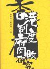 香港制度腐敗研究