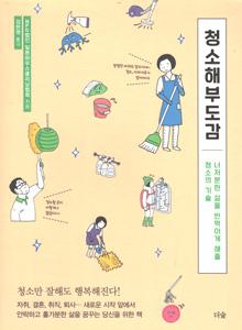 掃除の解剖図鑑(韓国本)