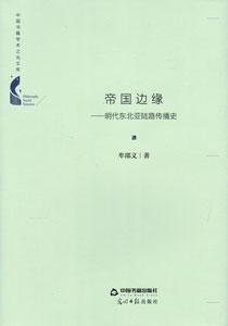 帝国辺縁:明代東北亜陸路伝播史