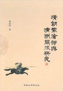 清朝索倫部与満洲関係研究
