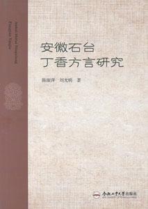 安徽石台丁香方言研究