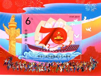 【切手】2019-23M 中華人民共和国成立70年(小型シ-ト)(1種)