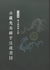 公蔵先秦経子注疏書目