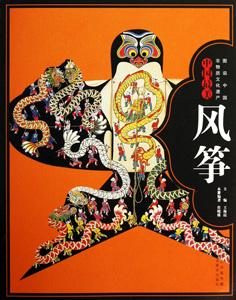 中国最美風箏
