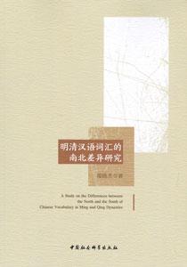明清漢語詞彙的南北差異研究