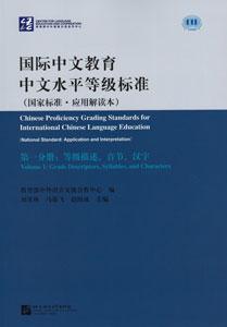 国際中文教育中文水平等級標準:国家標準応用解読本  全3冊