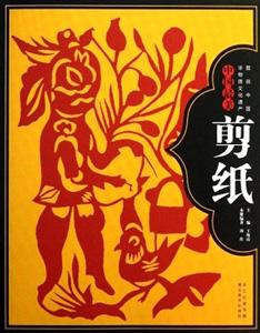 中国最美剪紙