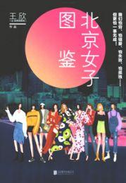 北京女子図鑑