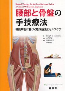 【和書】腰部と骨盤の手技療法―機能解剖に基づく臨床技法とセルフケア