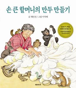 手が大きいおばあさんの餃子づくり(韓国本)