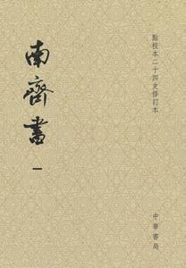 南斉書(修訂本)全3冊