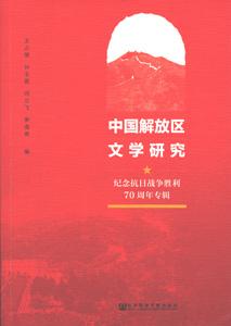 中国解放区文学研究:紀念抗日戦争勝利70周年専輯