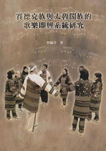 賽徳克族与太魯閣族的歌楽即興系統研究(第2版)