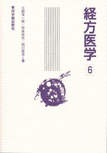 【和書】経方医学6