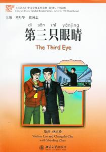 第三只眼睛(附MP3)