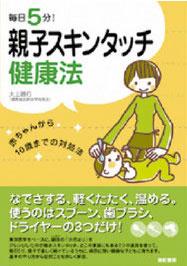 【和書】毎日5分!親子スキンタッチ健康法