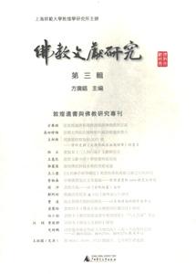 仏教文献研究  第3輯