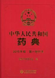中華人民共和国薬典(2015年版)第1増補本