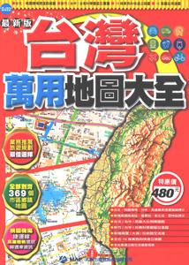 台湾万用地図大全