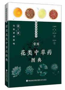 常用花類中草薬図典