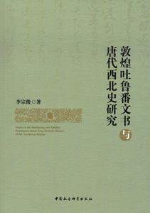 敦煌吐魯番文書与唐代西北史研究