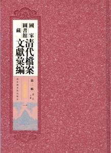 国家図書館蔵清代档案文献彙編  第2輯全100冊