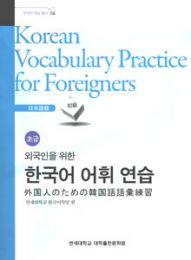 外国人のための韓国語語彙練習 初級(日本語版)(韓国本)